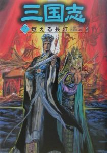 三国志 燃える長江