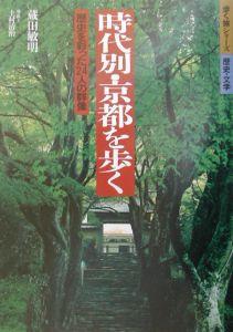 時代別・京都を歩く