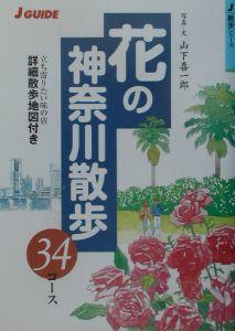 花の神奈川散歩34コース