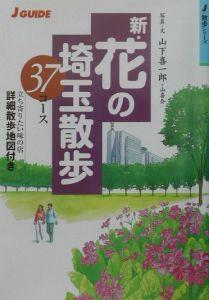 新・花の埼玉散歩37コース