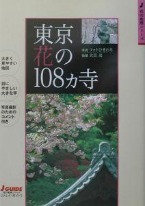 東京花の108カ寺