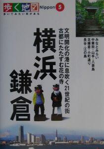 横浜・鎌倉