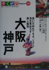 大阪・神戸