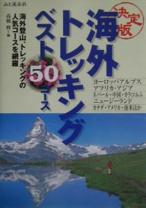 海外トレッキングベスト50コース<決定版>