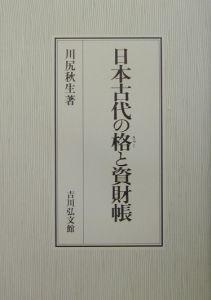 日本古代の格と資財帳