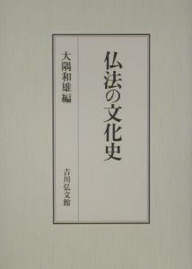 『仏法の文化史』大隅和雄