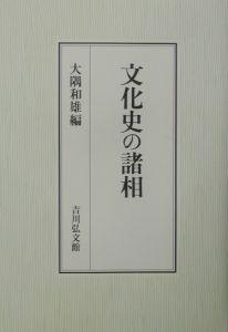 『文化史の諸相』大隅和雄