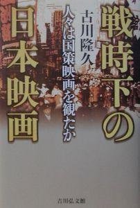 戦時下の日本映画