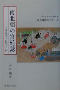 『南北朝の宮廷誌』小川剛生