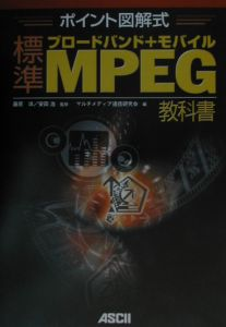 標準ブロードバンド+モバイルMPEG教科書