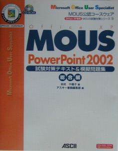 MOUS PowerPoint 2002試験対策テキスト&模擬問題集
