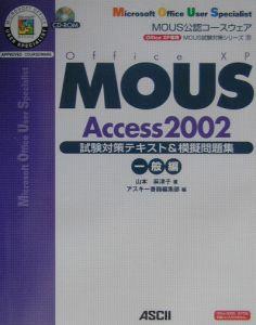 MOUS Access 2002試験対策テキスト&模擬問題集
