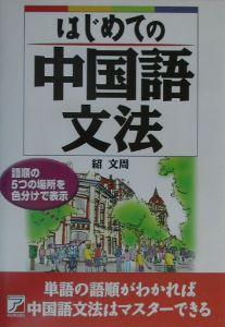 はじめての中国語文法
