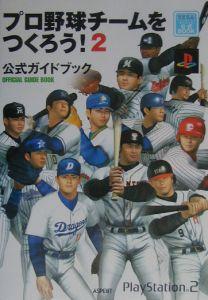 プロ野球チームをつくろう! 2 公式ガイドブック