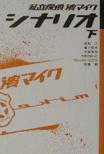 アレックス コックス『私立探偵濱マイクシナリオ』