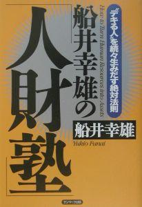 船井幸雄の「人財塾」