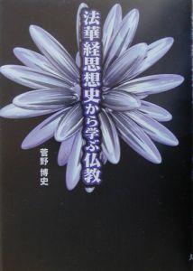 法華経思想史から学ぶ仏教