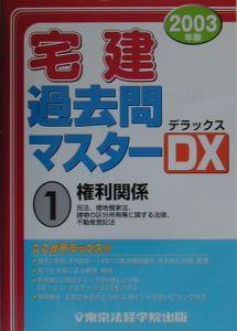 宅建過去問マスターDX(デラックス) 権利関係 2003年版 1
