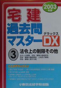 宅建過去問マスターDX(デラックス) 法令上の制限その他 2003年版 3