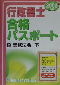 行政書士合格パスポート 業務法令 2003年版 2
