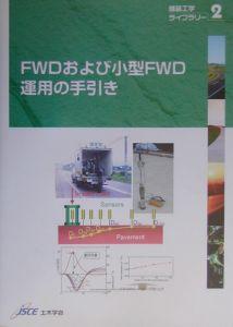 FWDおよび小型FWD運用の手引き