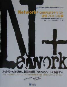 Network+ completeテキスト 通信プロトコル編