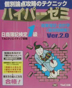 ハイパーゼミ日商簿記1級商業簿記・会計学 Ver.2.0 個別問題編