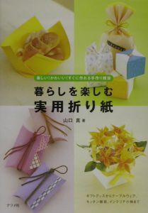 暮らしを楽しむ実用折り紙