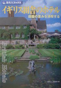 イギリス田舎のホテル