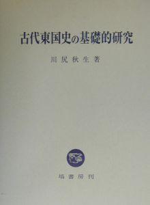 古代東国史の基礎的研究