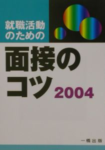 就職活動のための面接のコツ 〔2004年版〕