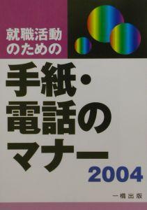 就職活動のための手紙・電話のマナー 〔2004年版〕