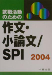 就職活動のための作文・小論文/SPI