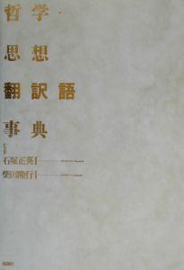 哲学・思想翻訳語事典