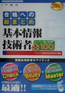 基本情報技術者めざせスコア+100 2003年版