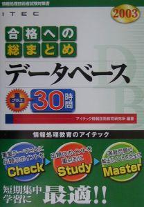 データベース+30時間 2003年版