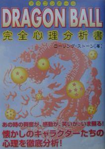 Dragon ball完全心理分析書