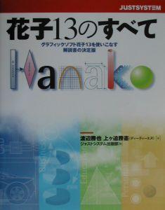 渡辺勝也『花子13のすべて』