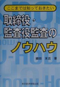 『取締役・監査役監査のノウハウ』細田末吉