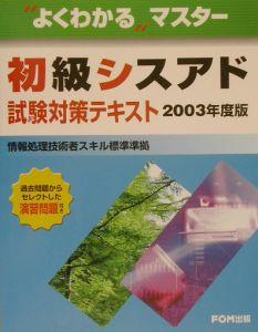 初級シスアド試験対策テキスト 2003