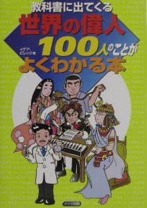 教科書に出てくる世界の偉人100人のことがよくわかる本