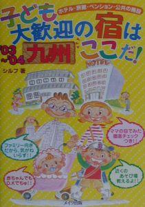 子ども大歓迎の宿はここだ! 九州 '03~'04