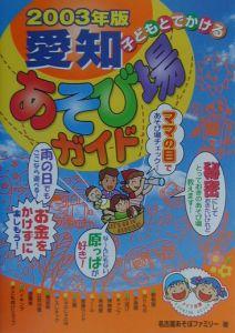 子どもとでかける愛知あそび場ガイド 2003年版