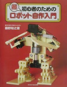超初心者のためのロボット自作入門