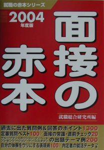 面接の赤本 2004年度版