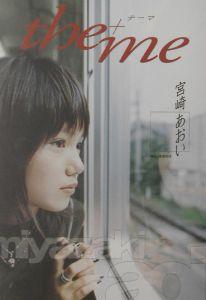 『The+me(テーマ)』宮崎あおい