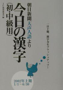 朝日新聞天声人語より今日の漢字