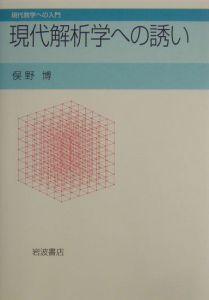 現代解析学への誘い