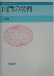 曲面の幾何