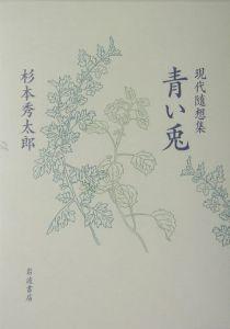『青い兎』杉本秀太郎